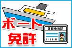 田辺市 ボート免許
