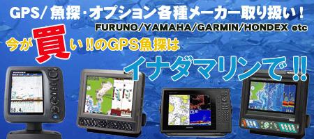 GPS・魚探及びオプション取扱 ヤマハ・ガーミン・フルノ・ホンデックスなど