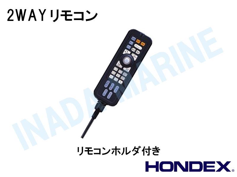 (ホンデックス) 2WAYリモコン (ワイヤレス&有線) CR04 HONDEX