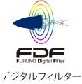 デジタルフィルター