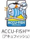 ACCU-FISH(アキュフィッシュ)