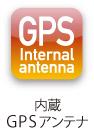 内蔵GPSアンテナ